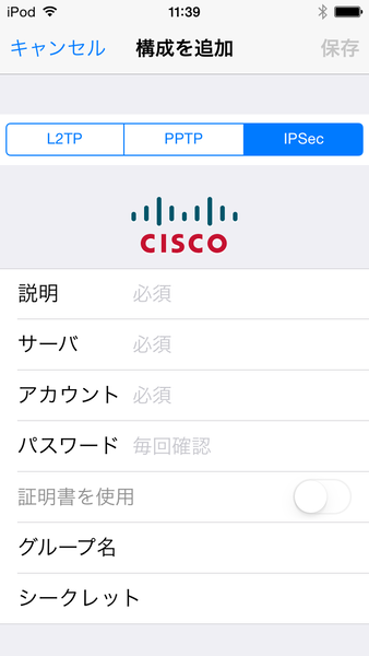 ファイル:IPod touch VPN.PNG